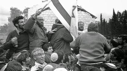 Image result for גוש אמונים