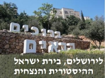 Image result for иерусалим столица израиля